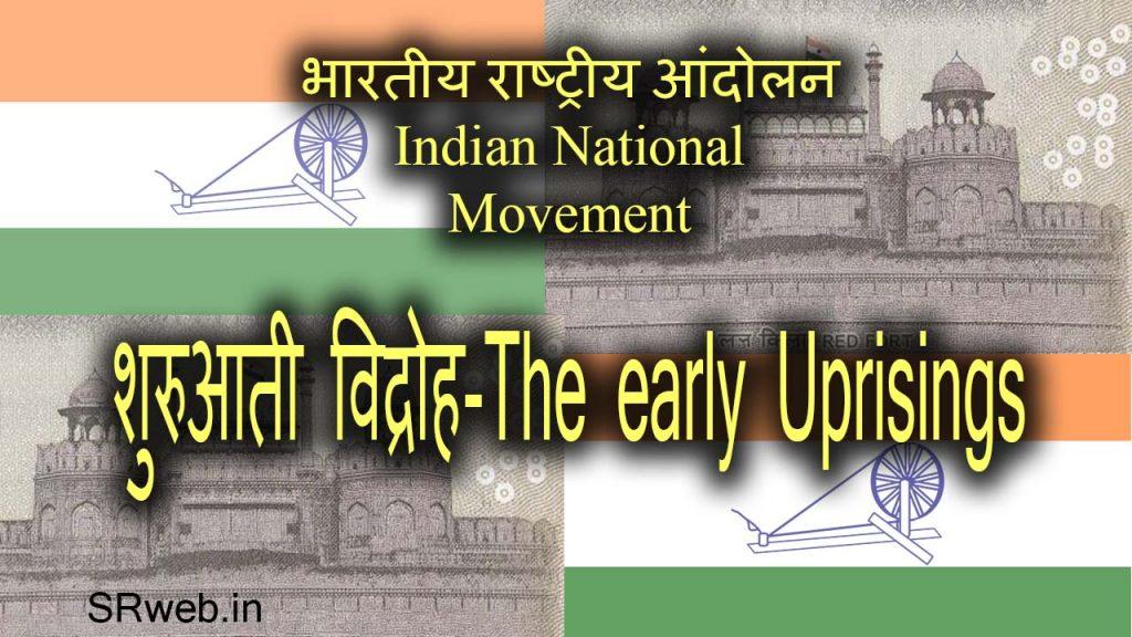 भारतीय राष्ट्रीय आंदोलन-शुरुआती विद्रोह(The early Uprisings)